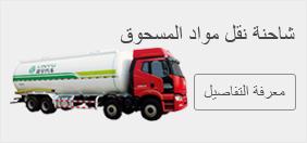 عربة نقل المواد الغبار